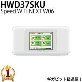 【訳あり】UQ WiMAX モバイルルーター 箱なし TypeC変換コネクタなし 取扱説明書なし 保証書なし Speed Wi-Fi 高速通信 動画視聴 快適 USB接続 受信最大1.2Gbps ギガビット級 高速Wi-Fi 無線ルーター Wifiルーター モバイル ルーター HWD37SKU W06 黒 送料無料