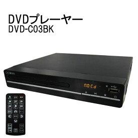 DVDプレーヤー 再生専用 本体 地デジ対応 リージョンフリー 据え置きタイプ コンパクト 再生 据え置き プレーヤー プレイヤー DVD 再生 CICONIA DVD-C03BK 送料無料