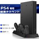 PS4 PRO 専用 縦置きスタンド スタンド 【 充電 USBハブ 冷却クーラー 多機能 】 プレステ4 縦置き 静音 クーラー フ…