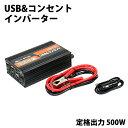 大自工業 インバーター 12v 100v [ HPU-500 ] カーインバーター 変換器 充電器 バッテリー コンセント USB シガーソケ…