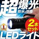 ハンディライト 2個セット LED ライト 【 T6LED 防滴 防塵 1年保証 】 懐中電灯 ペンライト 強力 防災 防犯 小型 電池…