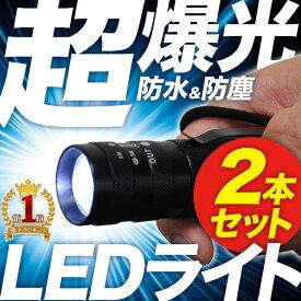 ハンディライト 2個セット LED ライト 【 T6LED 防滴 防塵 1年保証 】 懐中電灯 ペンライト 強力 防災 防犯 小型 電池式 コンパクト ズーム ハンドライト フラッシュライト LEDハンディライト 高輝度 照射 広範囲 5段階 モード 最強 ルーメン 送料無料
