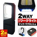 【 2個セット 】 ワークライト LED 作業灯 【 180度 角度調整 】 懐中電灯 ハンドライト ハンディライト ライト 大光…