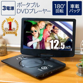 DVDプレイヤー DVDプレーヤー ポータブル 3電源 車 車載 本体 12.5インチ 1年保証 CPRM対応 車載用バッグ付属 大画面 液晶 高画質 AC DC バッテリー シガーソケット リモコン 付属 後部座席 軽量 誕生日 プレゼント ギフト 送料無料