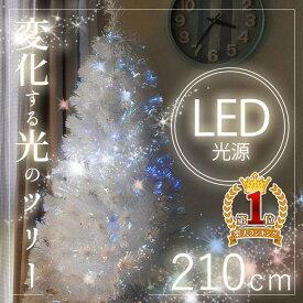 ファイバーツリー イルミネーション ツリー クリスマスツリー クリスマスライト クリスマス 高輝度LED 210cm ホワイト 白 グラデーション 光ファイバー 簡単 組み立て 明るい ライトアップ