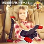 子供用シートベルト子供シートベルトジュニアシートカーシートセーフティベルト子ども対応体重15kg〜36kg3歳〜12歳調節可能全車種対応チャイルドシートチャイルドキッズジュニアセーフティグッズ安全危険防止保護ドライブ着脱簡単