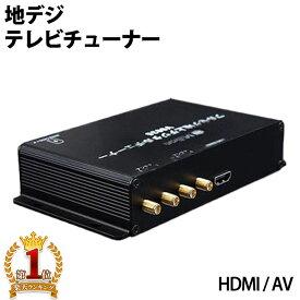 車載 フルセグ チューナー 地デジ テレビ TV 4×4 ハイビジョン DC 12V / 24V リモコン アンテナ ケーブル ミニ B-CAS カード ワンセグ フルセグ 自動切換 EONON [ V0035 ] 送料無料