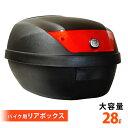 バイク リアボックス 【 カギ付き 28l 28L 】 バイクボックス ボックス バイク用ボックス トップケース 大容量 原付 …