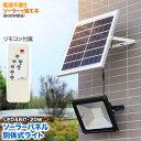 ソーラーライト 電源不要 別体式 led ソーラー ライト 庭 ガーデン 省エネ おしゃれ 屋外 壁付け 簡単 ガーデンライト…