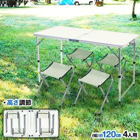 アウトドア テーブル チェア 折りたたみ レジャーテーブル セット 高さ調整 可変式 キャンプ バーベキュー bbq イス 収納 折り畳み 格納 4人 ベンチ 分離 分割 タイプ ローテーブル ロータイプ 可変 送料無料
