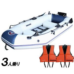 ゴムボート 釣り ボート エアボート 3人乗り フローティングベスト 2着セット 船 3人用 最大積載210kg 船外機取り付け可能 フィッシング マリンスポーツ レジャー アウトドア 送料無料