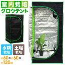 グロウボックス 60×60×120cm グロウテント 栽培 水耕栽培 植物 成長 反射マイラー 非毒性 ガーデン テントカバー 温…