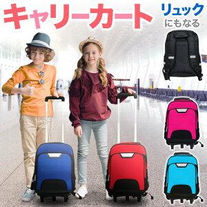 子供用 キャリーケース リュックにもなる 2way 5色 バッグ キャリーバッグ キャリーカート 背負える キッズ こども 子ども 子供 キャリーオンバッグ 軽量 コンパクト 大容量 旅行 遠征 キャン