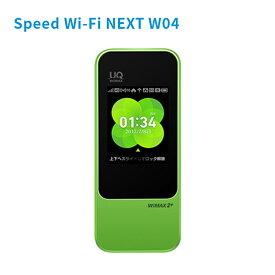 UQ WiMAX モバイルルーター Speed Wi-Fi 高速通信 動画視聴 快適 最大758Mbps 高速Wi-Fi Bluetooth ブルートゥース 無線ルーター Wifiルーター ワイファイ モバイル ルーター タブレット パソコン HWD35SGU インターネット ビジネス 自宅 W04 グリーン 緑 送料無料