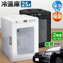 冷温庫 冷温庫 保冷温庫 保冷庫 保温庫 冷蔵庫 小型冷蔵庫 ミニ冷蔵庫 移動可能【1年保証付き】25L 大容量 AC DC 対応…