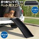 ペット用スロープ ペット用 スロープ 段差スロープ 折り畳み 車用 折りたたみ ステップ 傾斜 車 お年寄り コンパクト …