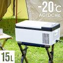 車載 冷蔵庫 冷凍庫 車載用冷蔵庫 車 車用 冷蔵 【15L】ポータブル冷蔵庫 小型 ミニ 冷凍 冷蔵 ポータブル 家庭 保冷…