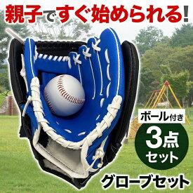 グローブセット 野球 親子 グローブ 子供用 大人用 ボール付き キャッチボール ジュニア用 成人用 野球ボールセット 低学年 ソフトボール 練習 遊び レジャー用 野球用品 送料無料
