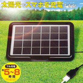 ソーラーチャージャー 充電器 usb エマージェンシー ソーラーパネル スマホ 充電 太陽光 アウトドア 非常時 USB接続 吊り下げ 平置き レジャー 災害 幅24cm 持ち運び コンパクト デジカメ スマートフォン タブレット HAC2398 送料無料