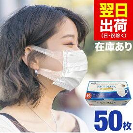 【 在庫あり 翌日(日祝除く)に発送致します。】 マスク 50枚 大人用 男女兼用 男性 女性 立体型 三層 使い捨て 不織布 ふつう レギュラー 白 ホワイト 花粉 送料無料