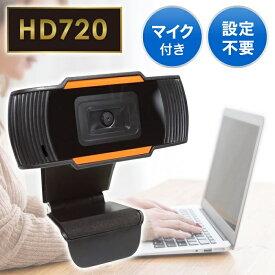 【 在庫あり 】 ウェブカメラ webカメラ マイク内蔵 100万画素 HD 720P マイク機能付き USBカメラ ビデオ会議 テレワーク パソコン ノートパソコン用 オンライン会議用 カメラ マイク VS-C001 在宅ワーク 塾 勉強 自宅 送料無料