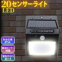 センサーライト 屋外 ソーラー 人感 led 玄関 ライト 人感センサー LED 20灯 センサーソーラーライト 充電式 自動点灯…
