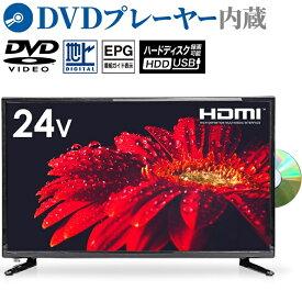 【在庫あります】【 DVDプレーヤー 内蔵 】 テレビ 24型 液晶テレビ 24インチ 本体 外付けHDD HDMI 録画 LED 液晶 USB 24V型 24 壁掛け取り付け対応 HDD録画対応 CPRM(VRモード)対応 デジタルハイビジョン 地上デジタル放送 VAパネル データ放送 一人暮らし 新生活 送料無料