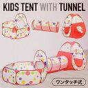 キッズテント トンネル バスケット付き ボールプール ボールハウス 子供用 子ども用 収納袋付 キッズ テントハウス プ…