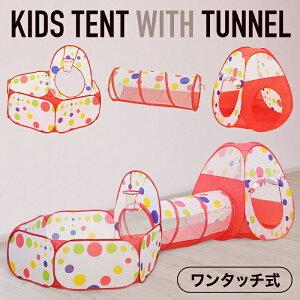 キッズテント トンネル バスケット付き ボールプール ボールハウス 子供用 子ども用 収納袋付 キッズ テントハウス プレイハウス キッズハウス キッズスペース 秘密基地 遊具 おもちゃ おし