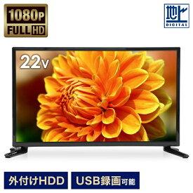 テレビ 22V型 液晶テレビ 22インチ 本体 デジタルフルハイビジョン液晶 外付けHDD HDMI USB 22 リモコン付き スタンド付き 22型 録画 地上デジタル 液晶 LED シンプル 一人暮らし 送料無料