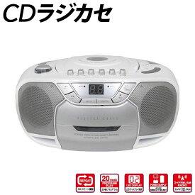 【訳あり】 CDラジカセ カセットレコーダー CDプレーヤー 録音 再生 FM/AMラジオ シンプル CDラジオカセットレコーダー AC 乾電池 2WAY電源 オーディオ 置き型 ラジオ レッスン アウトドア 防災用 送料無料