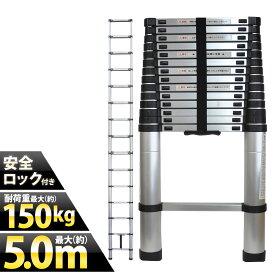 【安心保証付き】最長 5m はしご 多機能 アルミはしご 伸縮 スーパーラダー 耐荷重150kg アルミ製 伸縮梯子 スライド式 500cm 安全ロック搭載モデル 滑り止め構造 日本語説明書 軽量 コンパクト 送料無料
