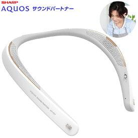シャープ ウェアラブルネックスピーカー ウェアラブルスピーカー AQUOS アクオス サウンドパートナー AN-SS1-W ホワイト SHARP Bluetooth ブルートゥース ハンズフリー ワイヤレス テレビ スマホ 軽量 軽い 白 送料無料