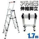 伸縮脚立 脚立 折りたたみはしご はしご 5段 伸縮 梯子 アルミ 製 安全ロック 装置 搭載 折りたたみ 保証付き アルミ…
