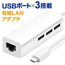 【ポイント3倍 1/25 20時〜23時59分まで】 USBエアポート USB type-C LAN変換アダプタ USB×3ポート 拡張 ハブ & 有…