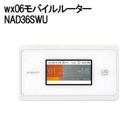 【訳あり】UQ WiMAX モバイルルーター Speed Wi-Fi NEXT WX06 NEC 高速通信 動画視聴 快適 USB接続 ギガビット級 高速Wi-Fi 無線ルーター Wifiルーター モバイル ルーター NAD36SWU wx06 クラウドホワイト 本体 バッテリー USBコード 付属 送料無料