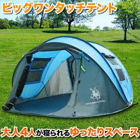 ワンタッチテント 簡易テントテント ワンタッチ 4人用 ビッグテント アウトドア キャンプ ポップアップ フルクローズ 大きい 組み立て簡単 収納バッグ付き ポップアップテント サンシェード 日よけ 日除け ブルー 青 グリーン 緑 送料無料