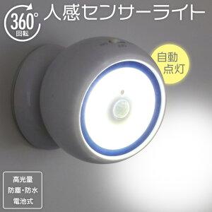 【5%OFFクーポン有 7/29 21時〜7/30 0時59分まで】 センサーライト 電池式 屋外 屋内 電池 LEDライト 人感センサー 180ルーメン IP44 防水 防塵 LED ライト アズマ センサーブライト360 卓上ライト 懐中