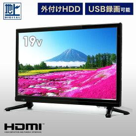 テレビ 19インチ 液晶テレビ 本体 19 19型 デジタルハイビジョン液晶 外付けHDD HDMI USB リモコン付き スタンド付き 録画 地上デジタル 液晶 LED シンプル 一人暮らし 新生活 tv 送料無料