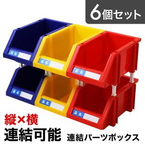 キャビネット パーツケース 6個セット 収納棚 工具箱 DIY ツールボックス 小物 小分け プラスチック 軽量 トレー 工具ボックス 作業 棚 仕切り 工具箱 ケース 収納ケース 壁掛け パーツ カラ