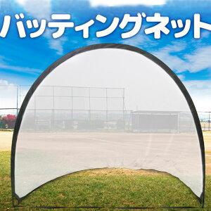 【5%OFFクーポン有 10/15 0時〜23時59分まで】 バッティングネット 折りたたみ 野球 練習 ネット 折り畳み式 持ち運び 打撃ネット 集球ネット バッティングゲージ 横幅 2.4m 高さ 2.1m トスバッティ