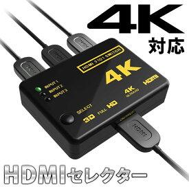 hdmi切替器 HDMI切替器 HDMIセレクター HDMI HDMI スプリッター 変換アダプタ 分配器 4k 対応変換 3入力 1出力 手動 切換え リモコン付き 自動 検知 切替 高画質 3ポート 1ポート プロジェクター TV テレビ パソコン DVD BD Xbox PS4 ゲーム機 送料無料