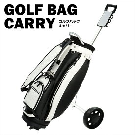 ゴルフカート キャリーバック収納 ゴルフバッグ 簡単収納 手引き 2輪 持ち運び 練習用 ゴルフクラブ GOLF ショット スポーツ パター 練習道具 折りたたみ式 送料無料