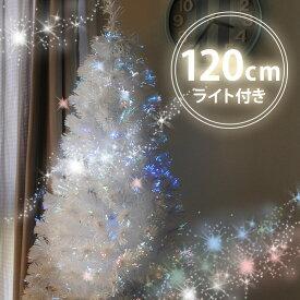 【在庫あります!】ファイバーツリー イルミネーション ツリー クリスマスツリー クリスマスライト クリスマス 120cm ホワイト 白 グラデーション 光ファイバー カラー 簡単 組み立て 明るい クリスタル 北欧 家庭 自宅 送料無料