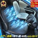 クールシート カーシート クーラー 送風 冷却 24v 12v usb 座席シート エアーシート クール シートカバー 車 クールエ…