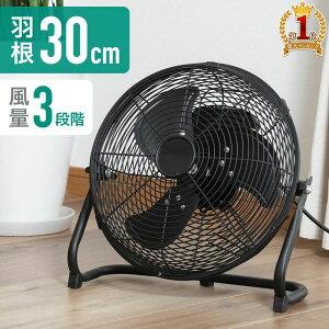扇風機 リビング おしゃれ サーキュレーター 大型 コンパクト 省エネ 家庭用 業務用 床置き 床置き扇風機 卓上 扇風機 リビングファン 工場扇 工場扇風機 フロア扇 フロア扇風機 工業用扇風