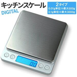 キッチンスケール デジタルスケール クッキングスケール はかり デジタル キッチン 0.1g 0.01g 料理 おしゃれ 電子はかり 500g 3kg まで対応 電子計り 郵便物 トレイ付き 丸正 電子スケール