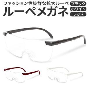メガネ型ルーぺ 拡大鏡 ルーペ 眼鏡型 1.6倍 拡大ルーペ メガネ 眼鏡型ルーペ 眼鏡 メガネ 読書用 おしゃれ 高性能 フレームレス