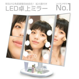 【最新版】 LEDライト三面鏡 卓上ミラー 化粧鏡 2倍&3倍拡大鏡付き 折りたたみ式 タッチパネル 明るさ・角度自由調整 スタンド ミラー LEDブライトミラー 女優ミラー 大きい おしゃれ