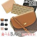 【13日(金)より順次発送予定】マイケルコース MICHAEL KORS 選べる大人気バッグ 福袋 財布 バッグ レディース | 送料…